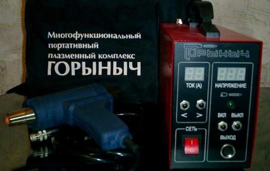Аппарат плазменной резки и сварки Горыныч: инструкция, фото, видео