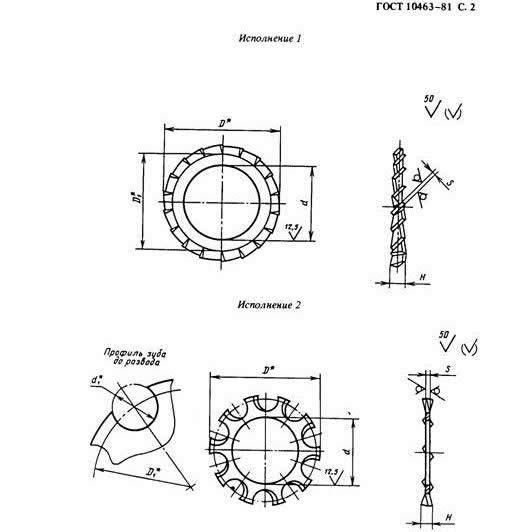 Стопорная шайба: параметры, размеры, виды, применение