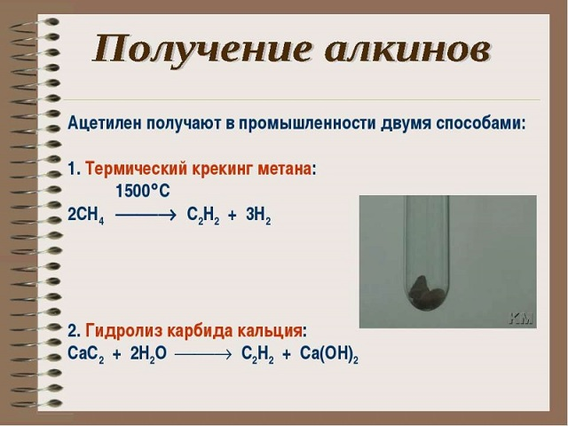 Ацетилен: формула, свойства, получение, преимущества