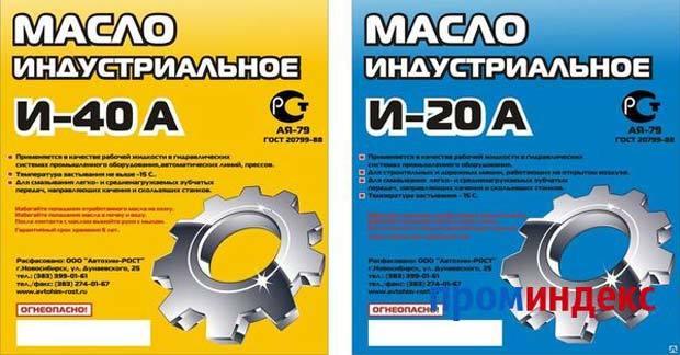 Масло индустриальное И-20А: характеристики, применение, аналоги