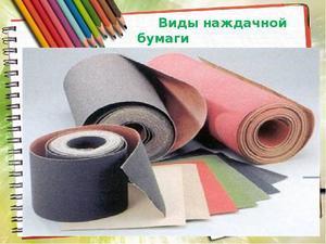 Наждачная бумага: основа, виды зернистости, таблица маркировки