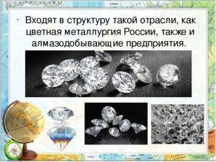 Цветная металлургия: предприятия, отрасли, руды, продукция