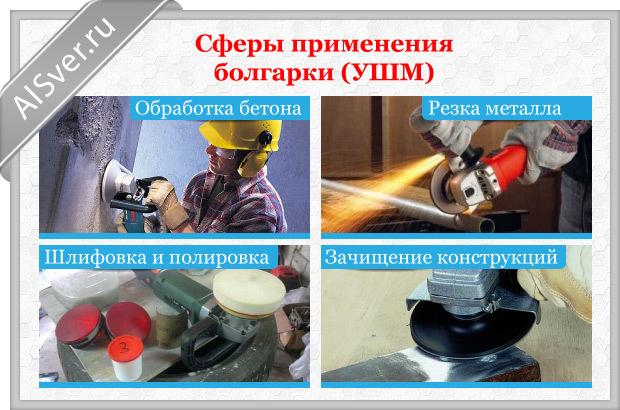 Как правильно работать болгаркой: техника, приемы, безопасность