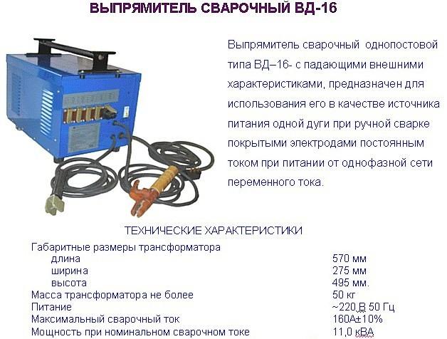 Сварочный выпрямитель: схема, технические характеристики, устройство