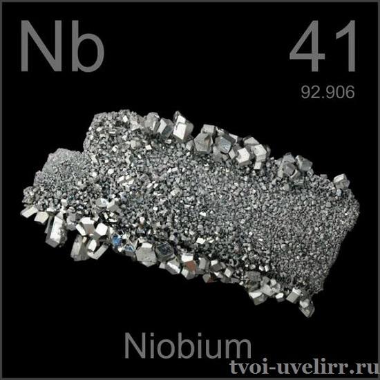 Ниобий: свойства, получение, оксиды, соединения, применение металла