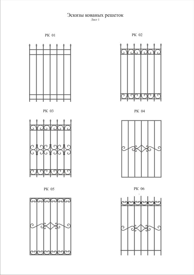 Кованые решетки на окна (50 фото) - декоративные металлические ограждения