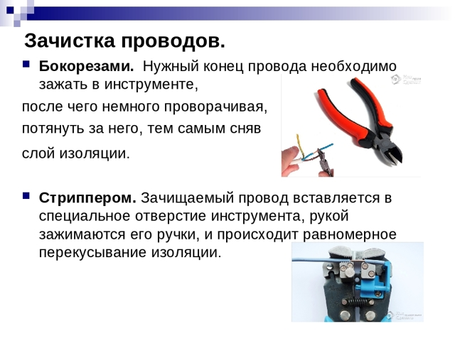 Лужение оловом: технология, методы, свойства, применяемые инструменты